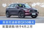 英菲尼迪新款QX50曝光 配置调整/将于4月上市