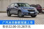 广汽本田新款冠道正式上市 售价22.00万-33.28万元