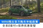 MINI推出官方购车补贴政策 全系零首付+保养优惠套餐
