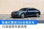 新捷尼赛思G80官图发布 行政级轿车新选择