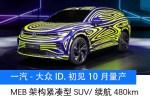 一汽-大众ID.初见纯电动SUV 10月量产 MEB架构/续航480km