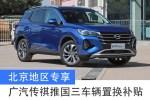 北京地区专享 广汽传祺推出国三车辆置换补贴