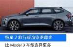 极星2旅行版渲染图曝光 提供比Model 3车型丰富度更多的选择