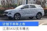 计划下半年上市 江淮S432实车曝光