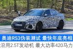 奥迪RS3伪装测试 最快年底亮相 沿用2.5T发动机