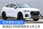 奥迪Q3 Sportback将于5月上市 采用溜背式设计