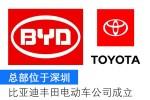 比亚迪丰田电动车公司正式成立 计划5月份开始营业