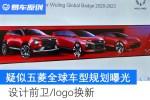 疑似五菱全球车型规划曝光 设计前卫/logo换新