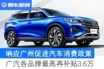 响应广州促进汽车消费政策 广汽各品牌最高再补贴3.6万