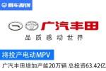 将投产电动MPV车型 广汽丰田增产20万辆 总投资63.42亿