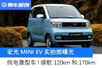 宏光MINI EV实拍图曝光 纯电微型车!续航120km/170km两款
