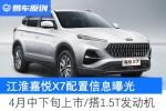 江淮嘉悦X7配置信息曝光 4月中下旬上市/搭1.5TGDI动力
