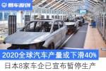 2020全球汽车产量或下滑40% 日本8家车企已宣布暂停生产