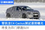 换代雪铁龙C4 Cactus谍照曝光 确认四门轿跑SUV