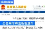 海南省:2020年计划推广新能源汽车1万辆