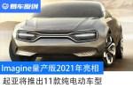 Imagine量产版2021年亮相 起亚将共计推出11款纯电动车型