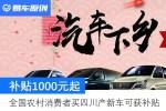 汽车下乡:全国农村消费者买四川产新车可补贴1000元起