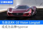 日系顶级超跑!马自达RX-10 Vision或成为品牌Hypercar