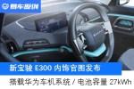 新宝骏E300内饰官图发布 搭载华为车机系统/电池容量27kWh