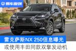 丰田急于注册商标 换代雷克萨斯NX 250或使用丰田同款发动机