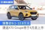 预售价9.1-12.9万元 捷途X70 Coupe将于4月底上市