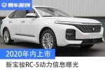 新宝骏RC-5动力信息曝光 定位紧凑级轿车/2020年内上市