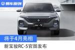 新宝骏RC-5官图发布 定位紧凑级轿车/将于4月亮相