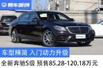 车型精简 入门动力升级 新款奔驰S级 预售85.28-120.18万元