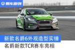 名爵新款TCR赛车亮相 新款名爵6外观造型实锤