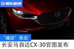 """""""魂动""""依旧 长安马自达CX-30官图发布"""