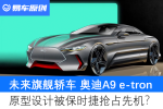 原型设计被抢占 A9 e-tron能否成为奥迪新旗舰轿车