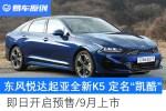 """东风悦达起亚全新K5定名""""凯酷"""" 即日开启预售/9月上市"""