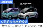 Q萌的未来座舱设计 新宝骏E300/E300 PLUS将于5月上市