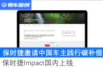 Porsche Impact 国内上线 保时捷邀请中国车主践行碳补偿