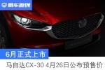 马自达CX-30将于4月26日公布预售价 6月正式上市