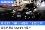 """最终章!GS推出特别版""""永恒之旅"""" 雷克萨斯宣布GS于8月停产"""