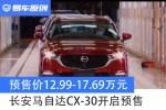未来将推压燃版车型 马自达CX-30预售价12.99-17.69万元