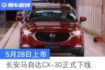 长安马自达CX-30正式下线 5月28日上市