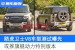 V8发动机上身 路虎卫士或推旗舰动力特别车型
