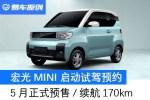 宏光MINI电动车启动全国试驾预约 5月正式预售/续航170km