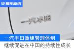 一汽丰田重组管理体制 继续促进在中国的持续性成长
