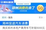郑州:新购买郑州本地产乘用车可补贴5000元