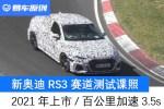 全新奥迪RS3赛道测试谍照 2021年上市/百公里加速3.5s