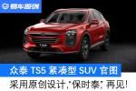 """众泰TS5紧凑型SUV官图 采用原创设计,""""保时泰"""",再见!"""