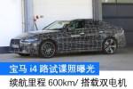 宝马i4纯电动车路试谍照曝光 续航里程600km/或搭载双电机