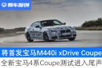 率先推出宝马M440i xDrive Coupe 宝马4系Coupe测试收尾