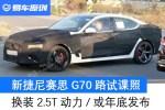 新款捷尼赛思G70路试谍照曝光 换装2.5T动力/或年底发布