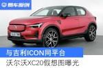 与吉利ICON同平台 最便宜的沃尔沃SUV XC20假想图曝光