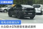 纯电动轿跑SUV 大众ID.4 GTX原型车路试谍照