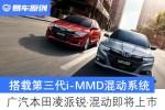搭载第三代i-MMD混动系统  广汽本田凌派锐·混动即将上市